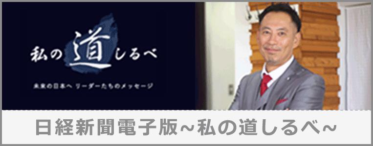 日経新聞電子版~私の道しるべ~